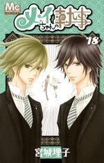 Mei's Butler 18 Manga