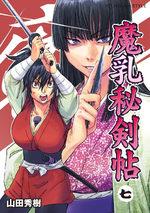La Paire et le Sabre 7 Manga