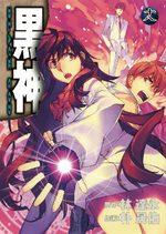 Kurokami - Black God 18 Manga