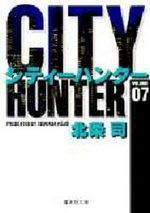 City Hunter 7