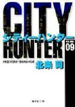 City Hunter 9