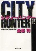 City Hunter 15