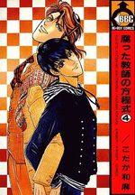 Bad Teacher 4 Manga