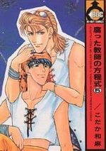 Bad Teacher 5 Manga