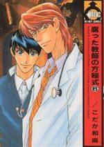 Bad Teacher 6 Manga