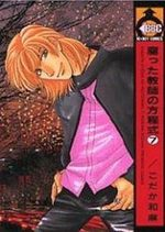 Bad Teacher 7 Manga