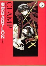 Tôkyô Babylon 3