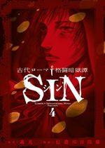 Sin 4