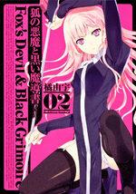 Kitsune no Akuma to Kuroi Grimoire 2 Manga