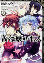 Kiss of Rose Princess 9 Manga