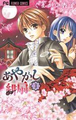 Scarlet Fan 3 Manga