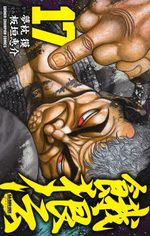 Garouden 17 Manga