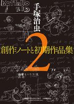 Tezuka Osamu Sôsaku Note to Shoki Sakuhin-Shû 2 Guide