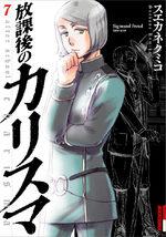 Afterschool Charisma 7 Manga