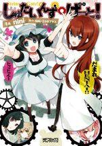 Steins;Gate! - Nini 1 Manga