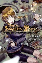Steins;Gate - Boukan no Rebellion 1