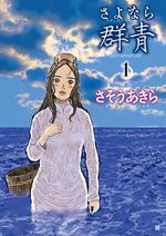 Sayonara Gunjô 1