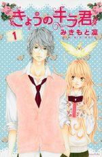 Close to Heaven 1 Manga