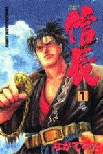 Tenkafubu Nobunaga 1