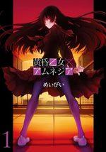 Dusk Maiden of Amnesia 1 Manga