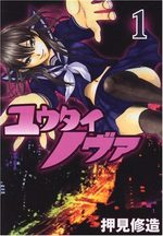 Yûtai Nova 1 Manga