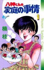 Yagami-kun no Katei no Jijô 1 Manga