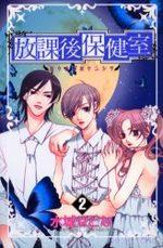 L'infirmerie après les cours 2 Manga
