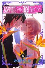 L'infirmerie après les cours 4 Manga