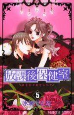 L'infirmerie après les cours 5 Manga