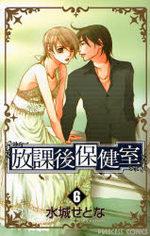 L'infirmerie après les cours 6 Manga
