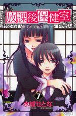 L'infirmerie après les cours 7 Manga