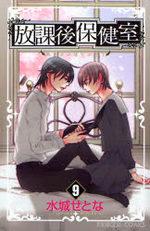 L'infirmerie après les cours 9 Manga