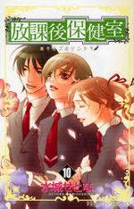 L'infirmerie après les cours 10 Manga