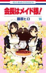 Maid Sama 14 Manga