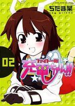 Fight Ippatsu! Juuden-chan!! 2 Manga
