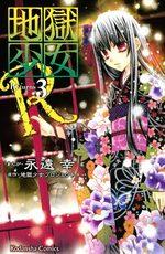 Jigoku Shojo R 3 Manga