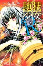 Jigoku Shojo R 4 Manga