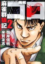 Mahjong Gunroki - Goro 2 Manga