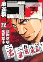 Mahjong Gunroki - Goro 3 Manga