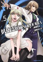Teizokurei Monophobia 5 Manga