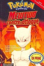 Pokémon le premier film - Mewtwo contre-attaque 1 Roman