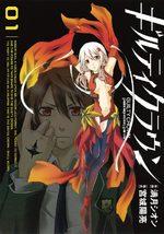 Guilty Crown 1 Manga