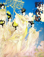 Kaguya Hime The Collection Of Illustration 1 Artbook