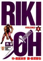 Riki-Oh 4