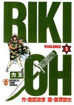 Riki-Oh 5