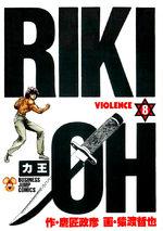 Riki-Oh 8