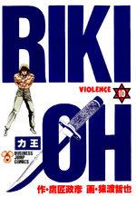 Riki-Oh 10