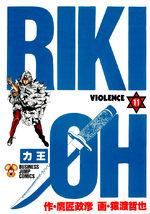 Riki-Oh 11