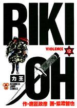 Riki-Oh 12