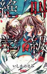 Scary Lessons 10 Manga